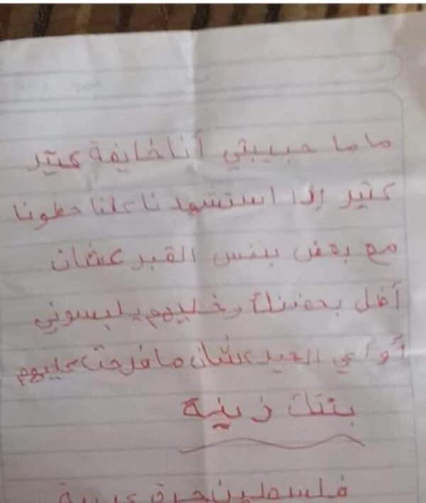 10 year old Zeina Abu Dabous scared wrote this letter to her family scared